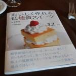 レシピ本! おいしく作れる低糖質スイーツ