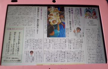 スマイルゼミ朝日小学生新聞の画像