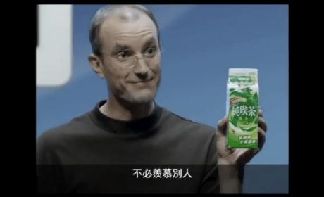 Steve Jobs Tea Salesman