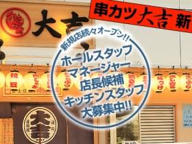 串カツ 大吉 新世界店 求人情報