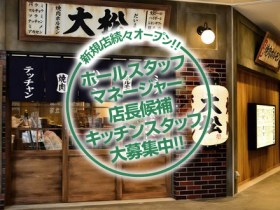 大衆焼き肉ホルモン大松の求人情報