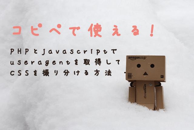 コピペで使える!PHPとjavascriptでuseragentを取得してCSSを振り分ける方法