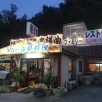 【名護市世冨慶】ヴォリューム満点な沖縄料理。名護曲レストラン【定食・食堂】