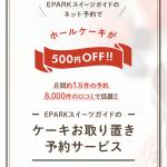 毎月1万件以上の予約があるEPARKスイーツガイド、ケーキお取り置き予約サービス!