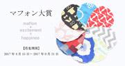 マフォン大賞2017バナー