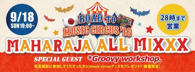 music circus bannar3 (1)