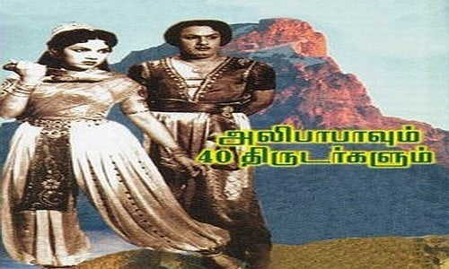 Alibabavum-40-Thirudargalum-1956-Tamil-Movie