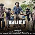 Paisa-2016-Tamil-Movie-Download