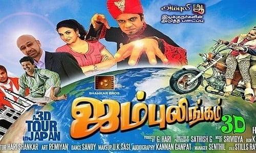 Jambulingam-2016-Tamil-Movie