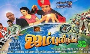 Jambulingam-2016-Tamil-Movie