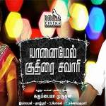 Yaanai-Mel-Kuthirai-Savari-2016-Tamil-Movie