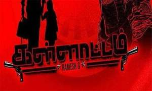 Kallattam-2016-Tamil-Movie-Download