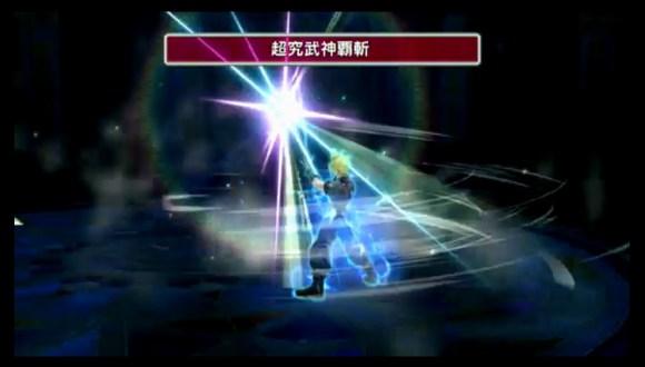 超究武神覇斬