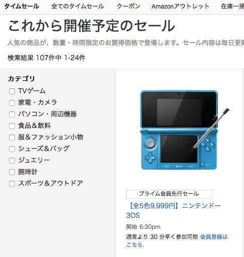 3ds9999円タイムセール