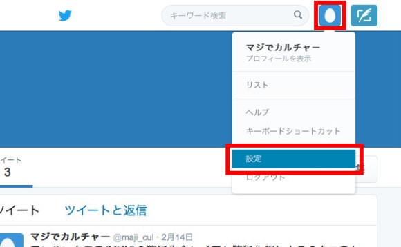 デスクトック版Twitterでアプリ連携解除