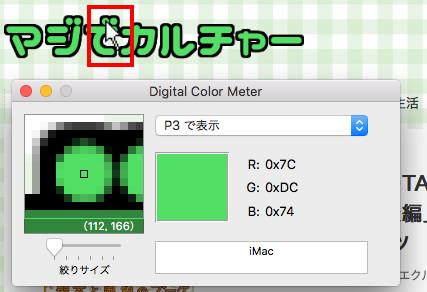 コピーしたい色にマウスポインタを合わせる