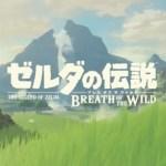 ゼルダの伝説最新作『ブレス オブ ザ ワイルド』が発表!E3の動画や情報のまとめ
