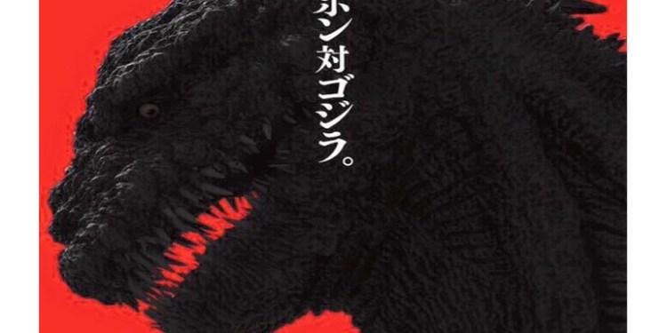 Godzilla-Resurgence-Japanese-2016-Movie