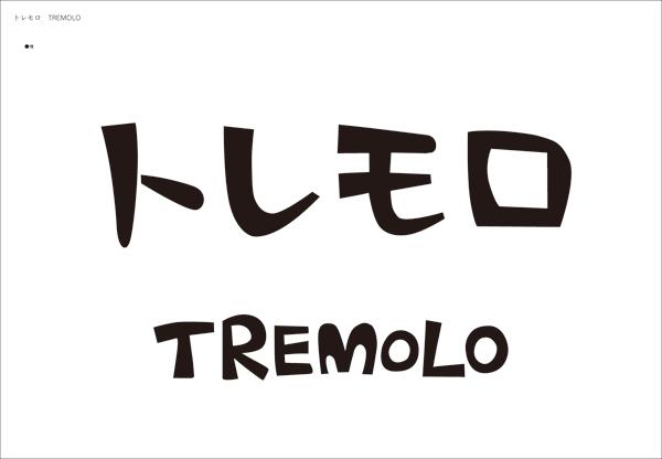 トレモロ ロゴ