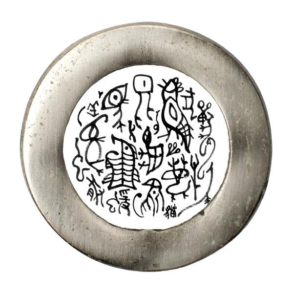動物の漢字を昔の文字で書いて ...