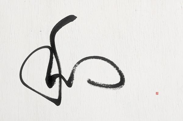 和 筆文字
