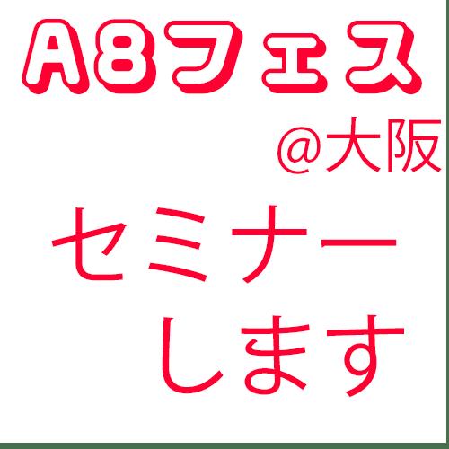 A8フェス セミナー