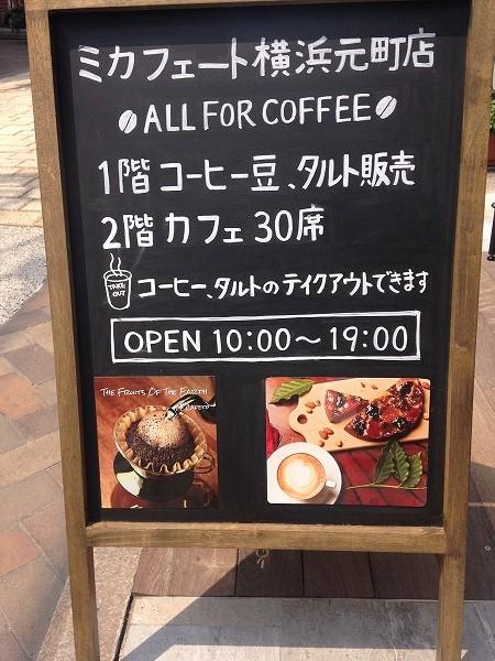ミカフェート元町店看板