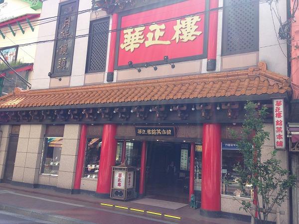 華正樓南門シルクロード売店