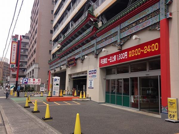 横浜中華街パーキング