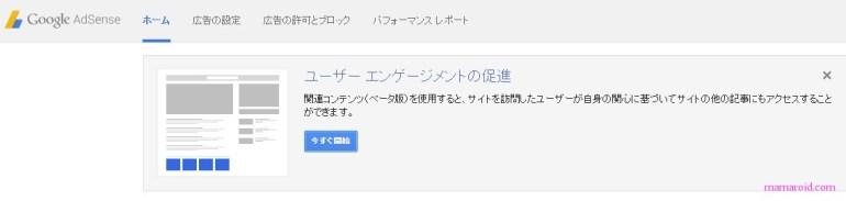 ユーザーエンゲージメント1