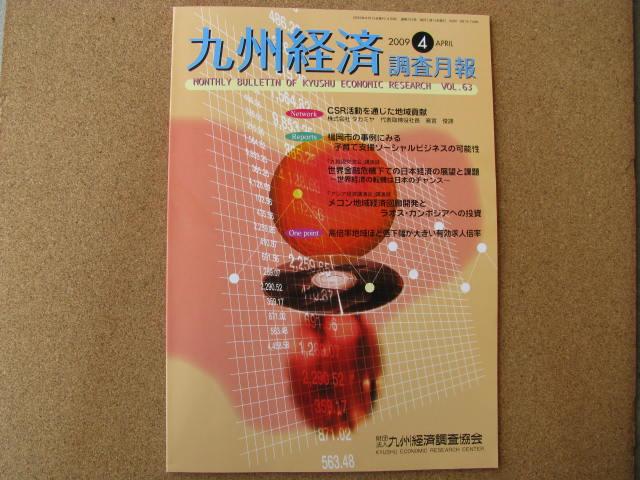 九州経済調査月報 2009年4月号