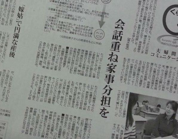 毎日新聞(2015年2月)