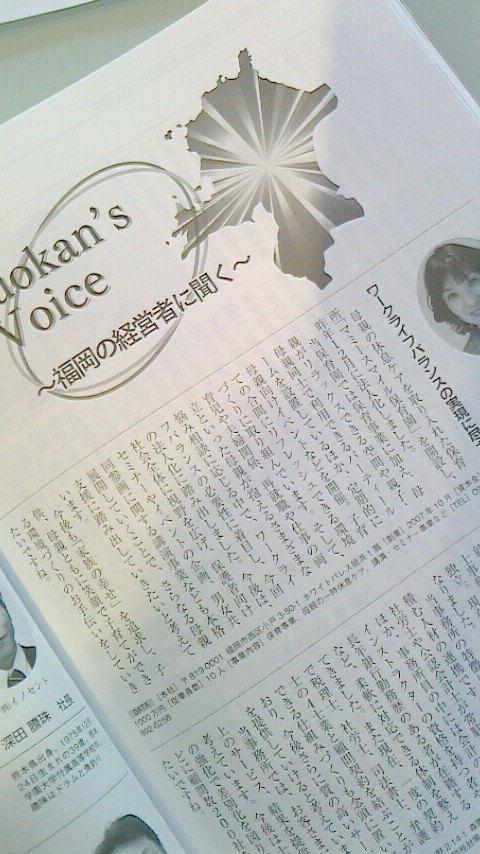 ふくおか経済(2015年3月)