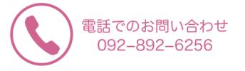 お問い合わせ番号は092-892-6256