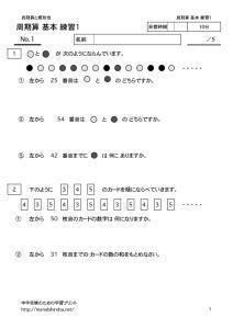thumbnail of syukirensyu1