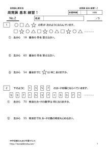 thumbnail of syukirensyu1_2