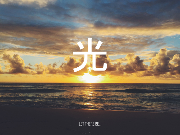 光: Let There Be...hikari new album meccagodzilla adum7
