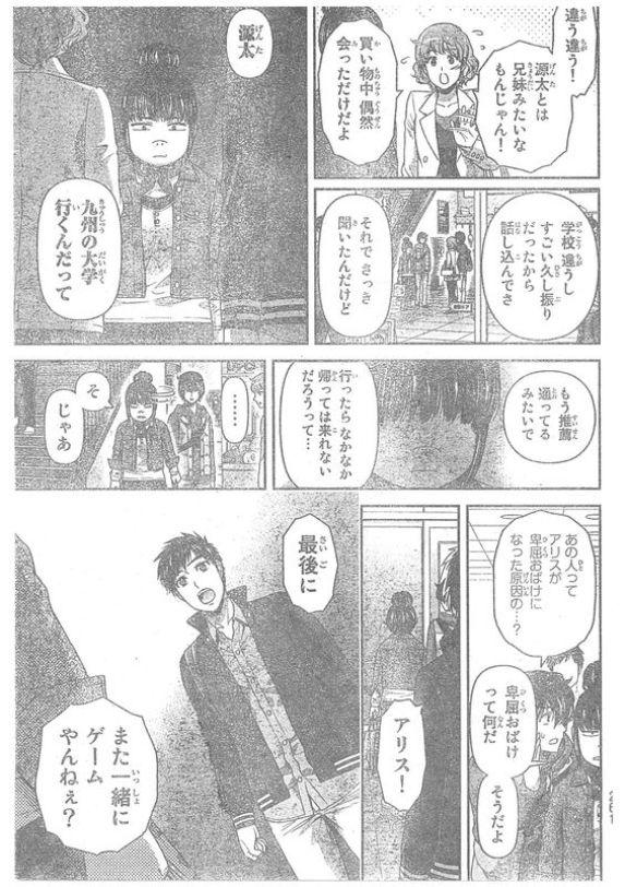 『ドメスティックな彼女』123話 「過去との訣別」【ネタバレ・感想】_198265