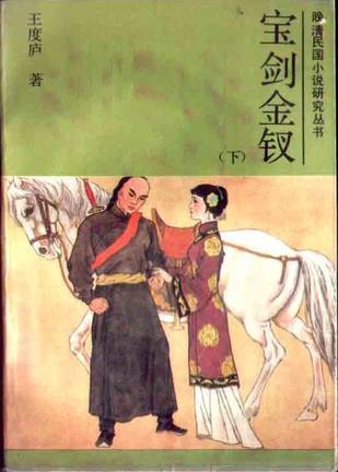 Book cover for 'Precious Sword, Golden Hairpin'