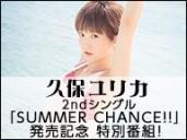 久保ユリカ 2ndSG「SUMMER CHANCE!!」発売記念