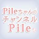 PileちゃんのチャンネルPile
