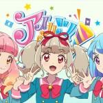 【アイカツオンパレード!】第1話感想 姫石らきを全力でサポートします!(アイドル総勢約56人)