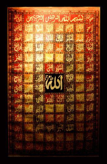 99 names of Allah printed on a hand made wall mat