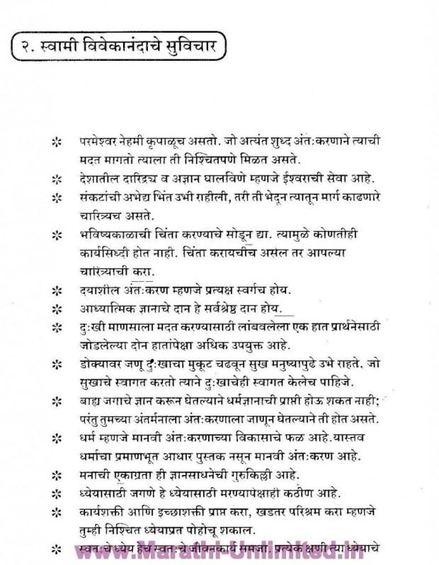 Swami Vivekananda Suvichar Sangrah