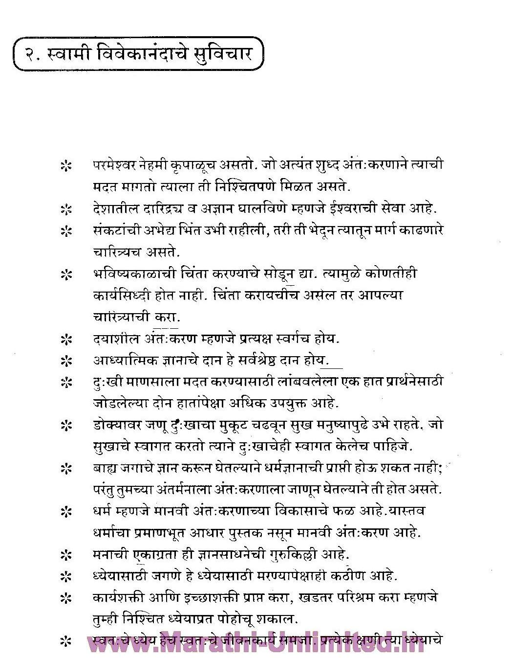 very short essay on swami vivekananda Swami vivekananda was a great social reformer theology religion essay telling swami vivekananda was very much vivekananda in a short life.