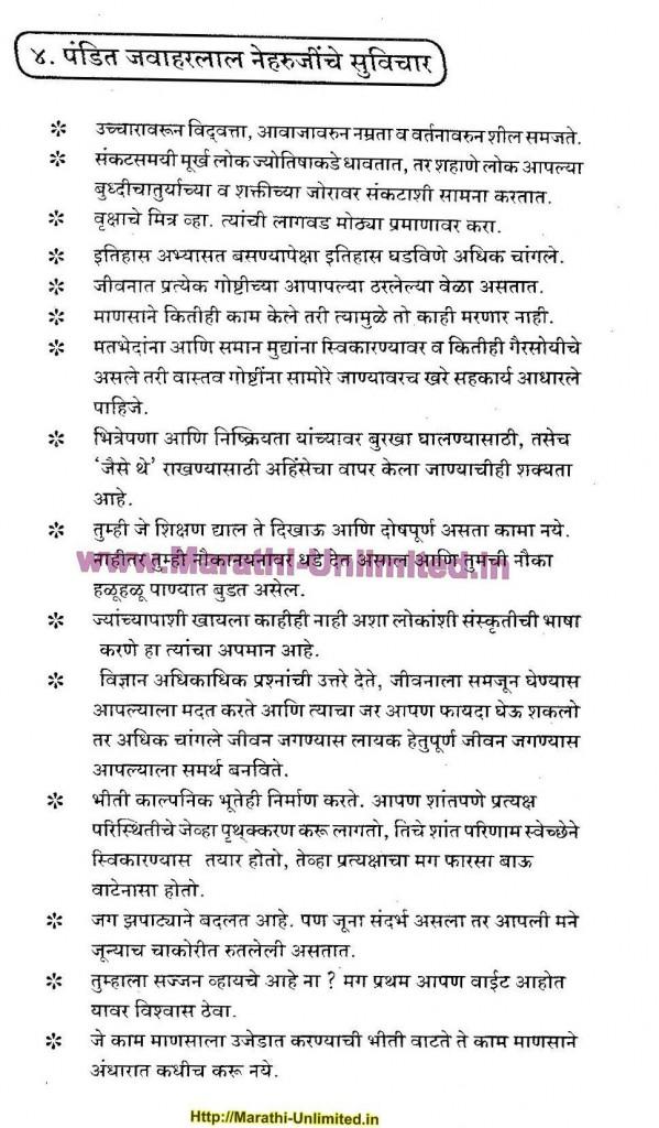 Jawaharlal nehru essay in marathi
