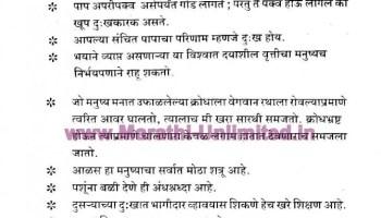 essay on mahatma gandhi in marathi essay of mahatma gandhi gandhi argument essay essay on mahatma slb etude d avocats hindi essay