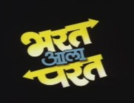 "Bharat aala parat marathi movie Popular Comedy Actor and Director, Vijay Gokhale's new film ""Bharat Aala Parat"" has recently finished..."