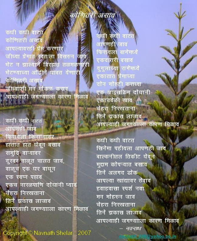 Shanta shelke kavita lyrics