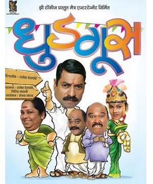 Dhudgus marathi movie poster